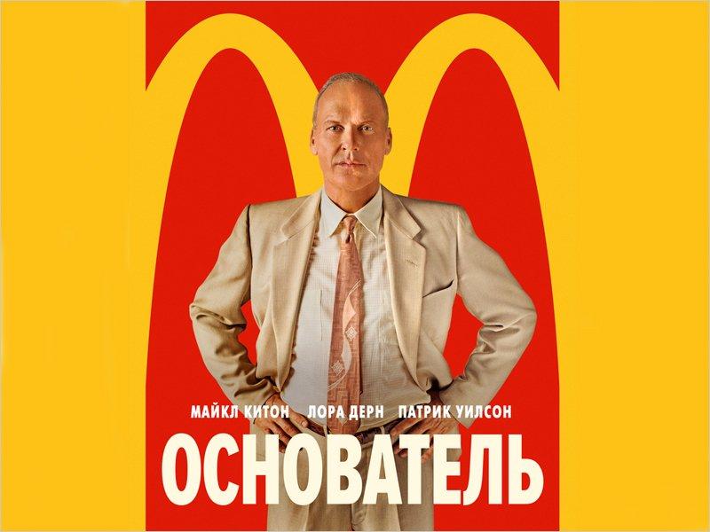 Российская премьера фильма «Основатель» о создании McDonald's состоится 18 июня в сервисе WINK
