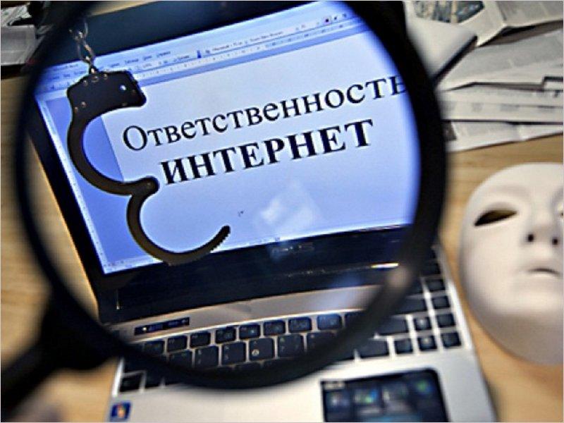 Житель Брянска осуждён условно за соцсетевой экстремизм