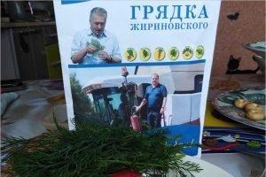 Брянский депутат Госдумы отчитался о посевной на «грядке Жириновского»