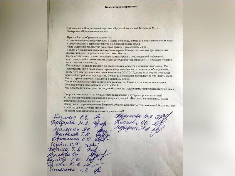 Сотрудники  брянской горбольницы №1 требуют «коронавирусных» выплат
