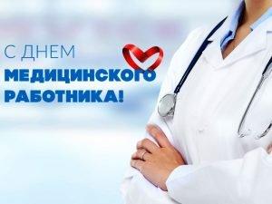 «ОПОРА РОССИИ»  поздравила медиков с профессиональным праздником