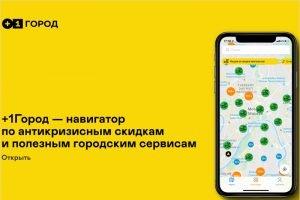Мобильное приложение +1Город: персональные скидки и бонусы для жителей определенного района или города