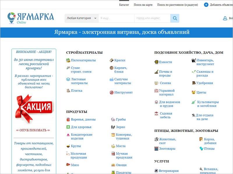 В Рунете открылась безвозмездная «Онлайн Ярмарка»