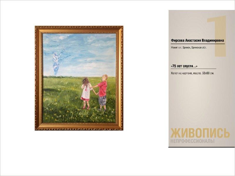 На виртуальной выставке Музея Победы представлены работы брянских победителей конкурса «Моя победа»