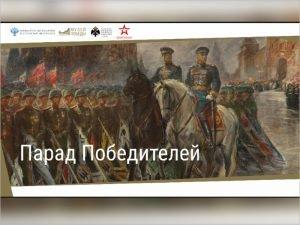 На сайте Брянского краеведческого музея открылась виртуальная выставка «Парад Победителей»