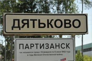 На въездах в Дятьково появились таблички с «военным псевдонимом» города