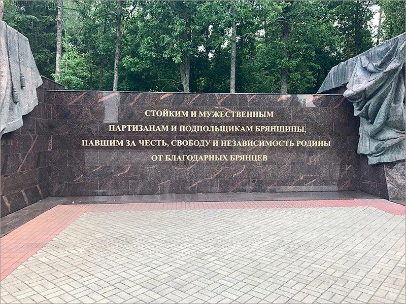 Брянская область отмечает «свой» праздник — День партизан и подпольщиков