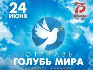 Брянск присоединился ко всероссийской памятной акции «Голубь мира»