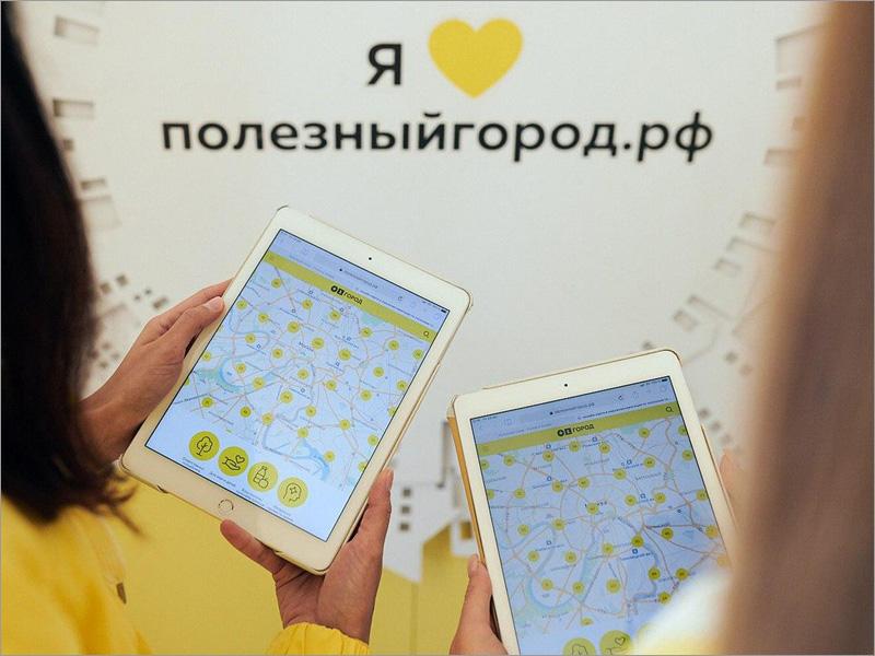 Проект «+1 Город» выпустил мобильное приложение с антикризисной программой взаимопомощи