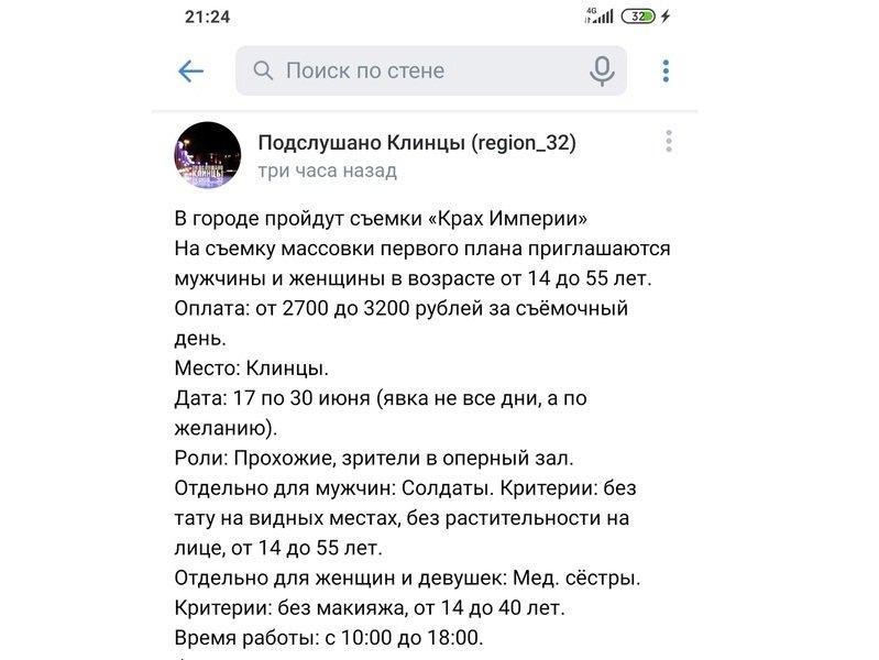 Всероссийский развод от Ишима до Клинцов: киномошенники несколько дней «окучивали» всю страну