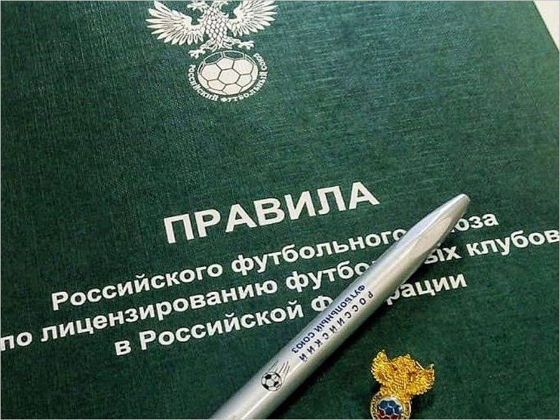 Брянское «Динамо» стало ближе к повышению в классе: лицензионная заявка клуба одобрена комиссией ФНЛ