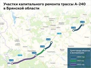 За два года дорожники капитально отремонтируют 54 километра трассы А-240 в Брянской области
