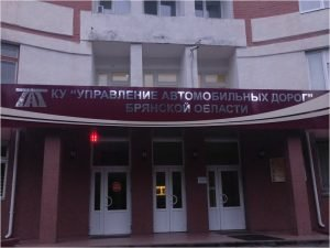 Начальник АХО брянского областного управления автодорог отправлен под суд за взятки