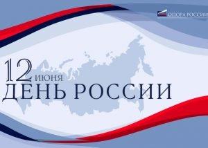 «ОПОРА РОССИИ» поздравила соотечественников с Днём России