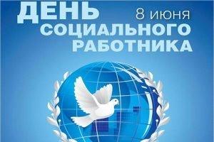 Руководство Брянской области поздравило соцработников с профессиональным праздником