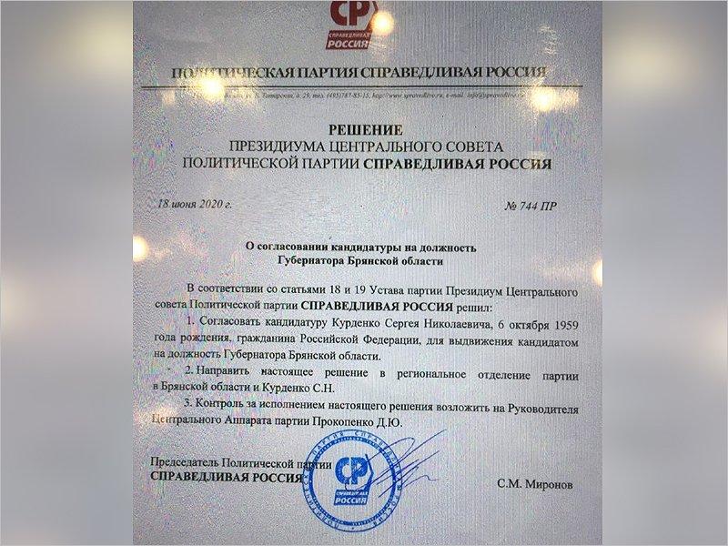 «Справедливая Россия» выдвинет кандидатом в губернаторы Сергея Курденко