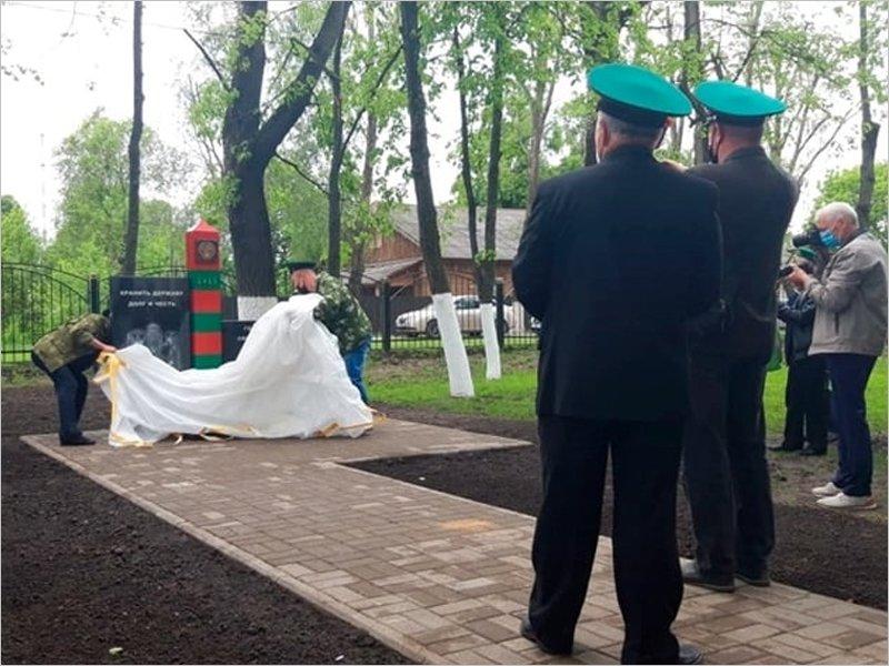 В Унече открыт памятный знак «Пограничникам всех поколений»