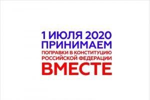 Брянская Общественная палата отчиталась о семи тысячах кандидатов в наблюдатели на голосовании 1 июля