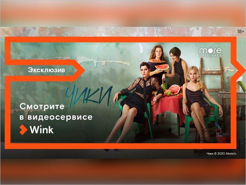 В сервисе Wink 4 июня состоится премьера сериала «Чики»