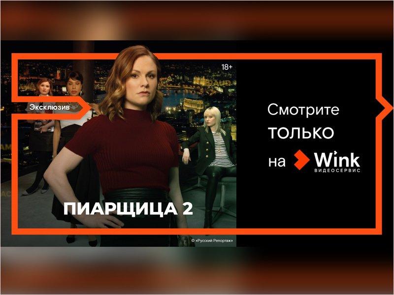 Эксклюзивно в Wink: второй сезон сериала «Пиарщица» – о чём не хотят говорить звезды