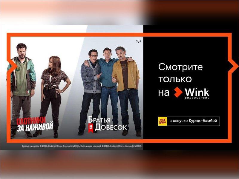 «Охотники за наживой» и «Братья в довесок» впервые на русском языке в переводе Кураж-Бамбей — только в Wink