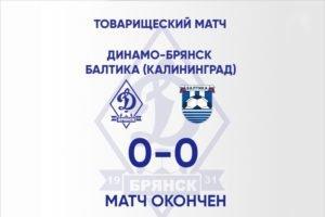 Брянское «Динамо» сыграло «по нулям» с бывшей командой своего главного тренера