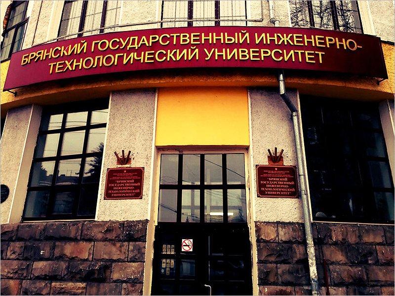 Брянский государственный инженерно-технологический университет отмечает 90-летний юбилей