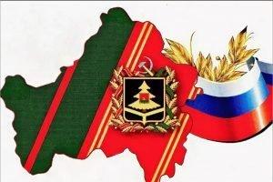 Брянская область отмечает 5 июля свой 76-й «день рождения»