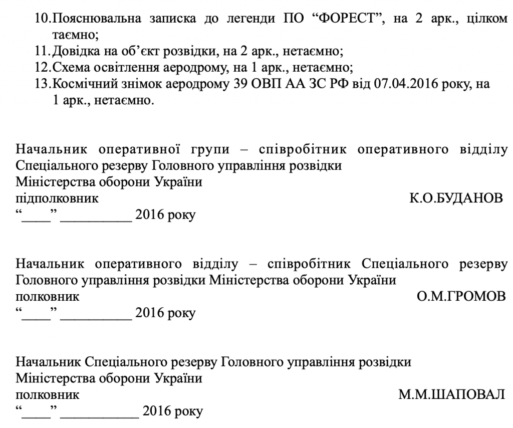 Как украинские диверсанты пытались подорвать аэродром в Джанкое четыре года назад