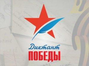 «Диктант Победы» пройдёт в Брянской области в школах, библиотеках и ДК. А в России ещё и в заповедниках и этнопарках
