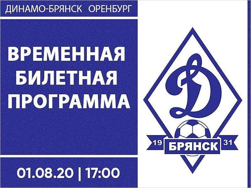 Билеты на первый матч брянского «Динамо» в ФНЛ закончились в половине девятого утра