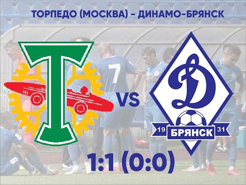 Брянское «Динамо» сыграло вничью с московским «Торпедо» в контрольном матче