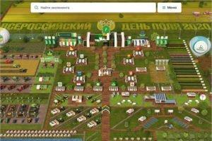 Интернет-платформа «Всероссийского дня поля» в сутки фиксировала до 40 тыс. посещений