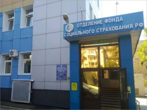 «Кэшбэк» работодателям Брянской области от соцстраха может составить до 30%