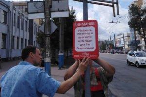 В Бежице установили десять предупреждающих табличек для непонятливых пешеходов