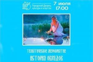 В брянском парке имени Пушкина продёт условное празднование Ивана Купалы
