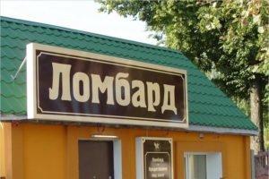 Популярность ломбардов в Брянской области упала за год на 17%