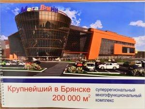 «Корпорация ГРИНН» переподписала соглашение с Брянской областью о «МегаГРИННе»