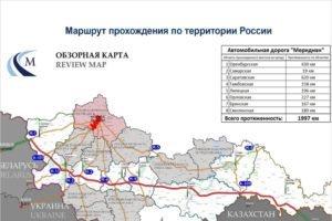 Начало строительства частной международной трассы «Меридиан» запланировано на 2020 год, брянского участка — годом позже