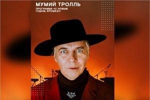 Телепремьера концерта группы «Мумий Тролль» состоится в сервисе Wink 2 июля