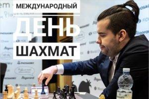 Во всём мире 20 июля отмечается Международный день шахмат