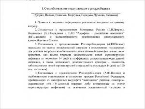 Россия может восстановить международное авиасообщение в августе