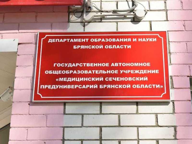 В Брянске началась вступительная кампания в Сеченовский предуниверсарий