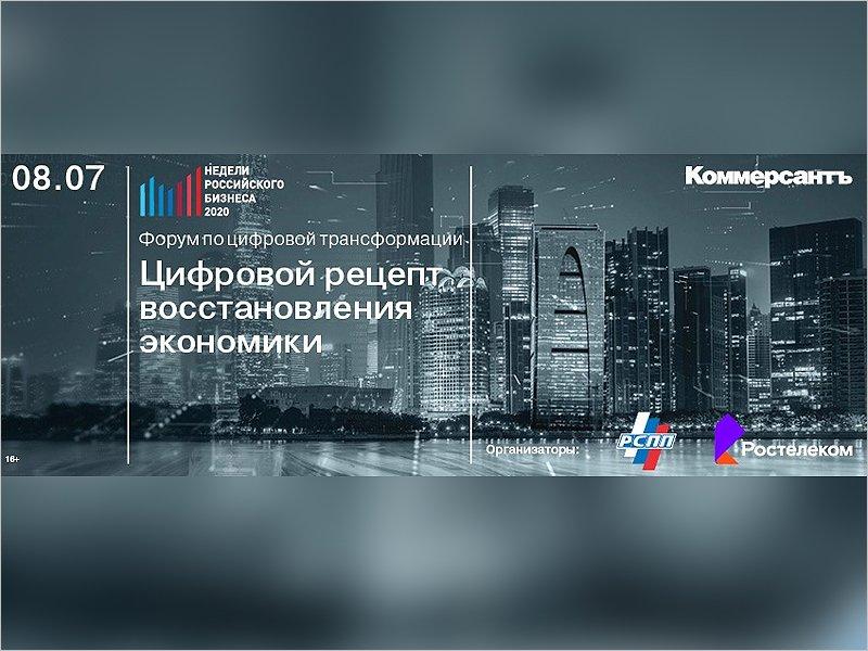 «Ростелеком» проводит онлайн-форум «Цифровой рецепт восстановления экономики»