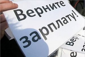 Экс-директор клинцовского МУПа оштрафован на 100 тысяч за невыплаты зарплаты