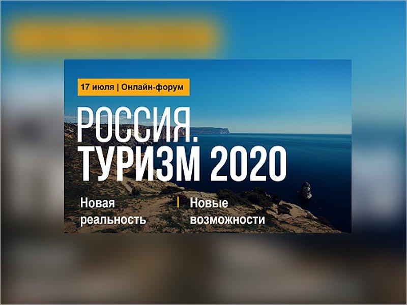 «Россия: Туризм-2020»: лучшие региональные практики будут представлены на Всероссийском онлайн-форуме