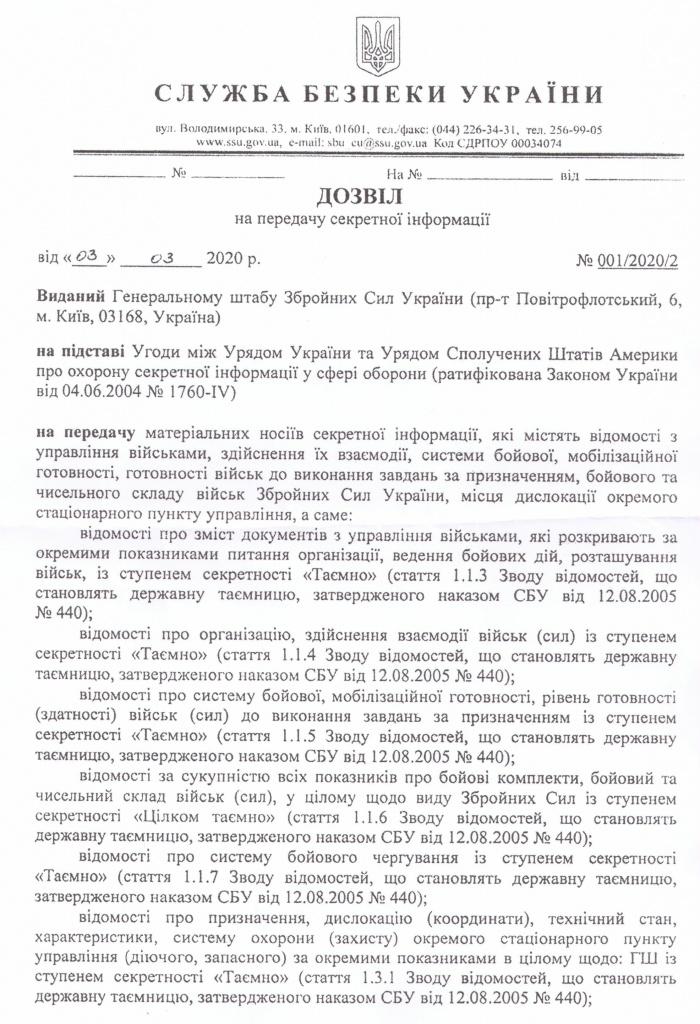 Украинская армия переходит под фактический «физический» контроль американских советников — АСД