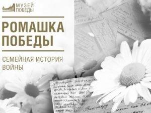 Музей Победы приглашает на онлайн-программу ко Дню семьи, любви и верности