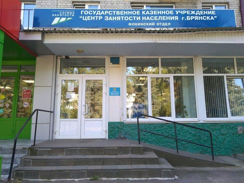 Брянская область получит более 30 млн. рублей на создание временных рабочих мест