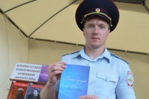 Брянского полицейского благословили на творчество. Его рассказы вошли в сборник прозы авторов региона